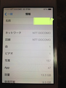 iphone4s ios7.0.3