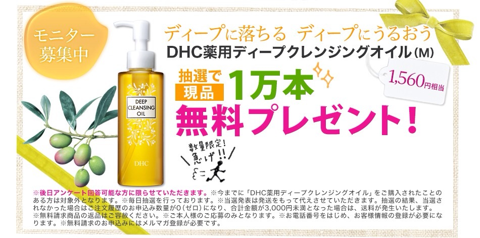 DHCの無料プレゼント