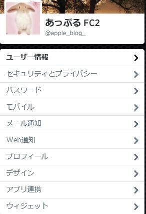 Twitterのウィジェット