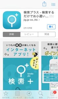 「検索+」