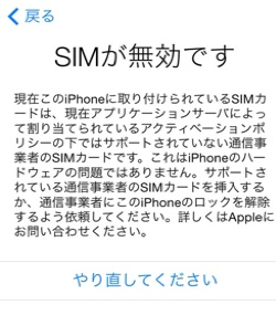 iphone5 ios 7.1.2でBIGLOBE SIM