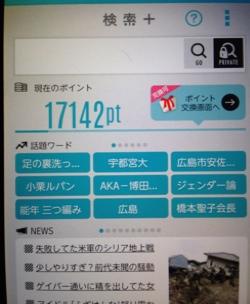 >「検索+」