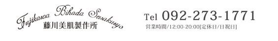 藤川美肌製作所