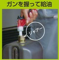 給油ポンプ