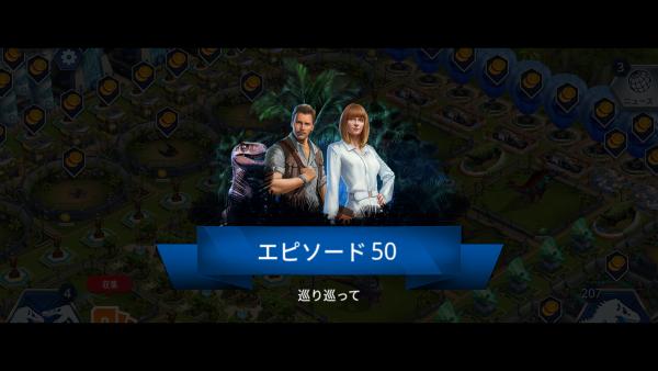 エピソード50