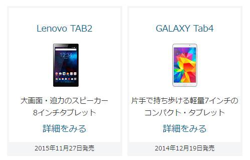 タブレット、iPad を安く契約できるプラン