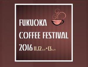 fukuoka-coffee-festival