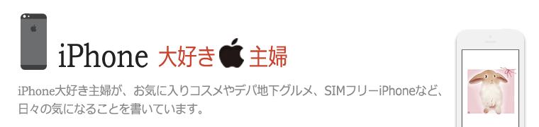 iphone大好き主婦